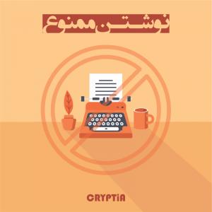 نوشتن ممنوع